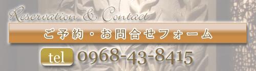 熊本温泉 エステ&スパ エナ お問合せフォーム