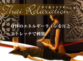 熊本温泉 エステ&スパ エナ タイ式リラクゼーション